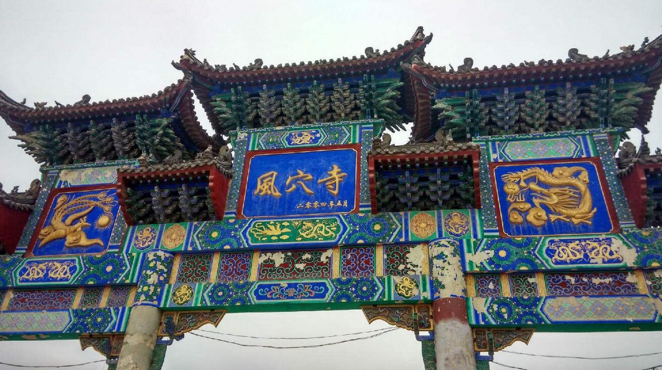 唯一免费的河南名寺汝州风穴寺,与少林寺齐名,竟是僧人们争取的
