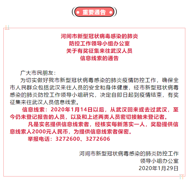 河间人口_沧州16区县人口一览:河间市100万,运河区35万