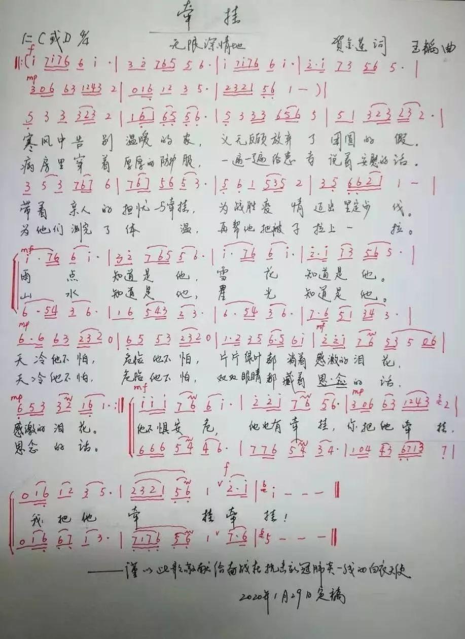 西陵教师创作歌曲 牵挂 ,致敬逆行英雄