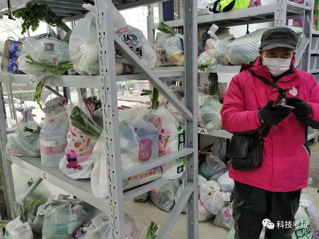 """北京上海买菜难?这些数据告诉你,一线城市线上""""菜荒""""的真相"""