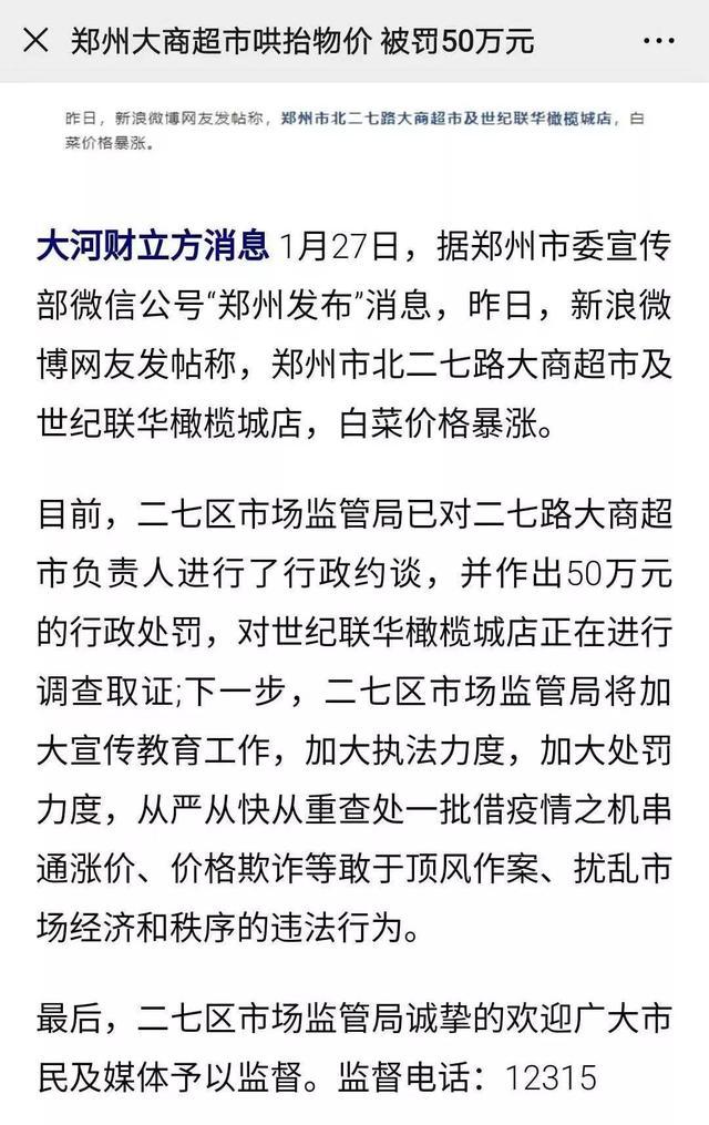 严打疫情哄抬物价 疫情期间严打20类30个罪名犯罪行为!