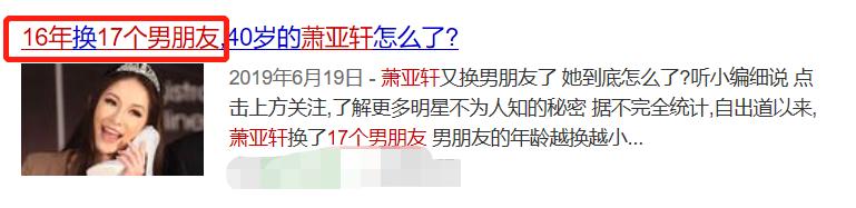 """萧亚轩自曝恋爱史,称约会100多个不算什么,自封""""恋爱小天才""""_男友"""