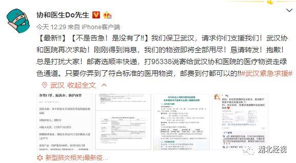 扩散!武汉协和医院紧急请求医疗物资支援:不是告急!是没有了!!