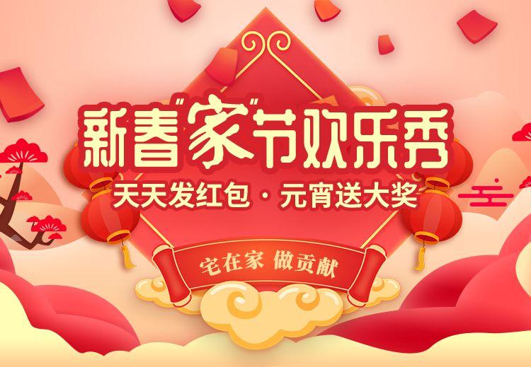 @都江堰人,天天发红包元宵送大奖!20万元红包邀您欢乐健康宅!