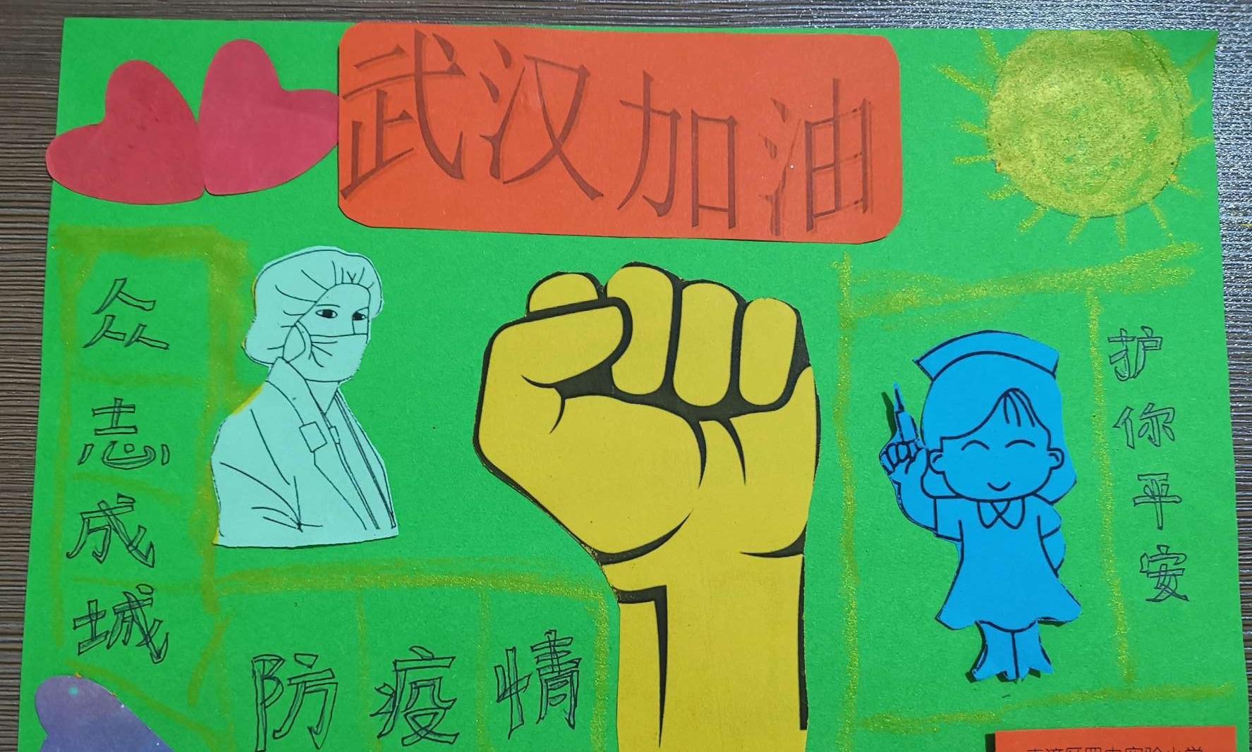 手绘画报为武汉加油,郑州这所学校的小学生画出心中的先锋和故事