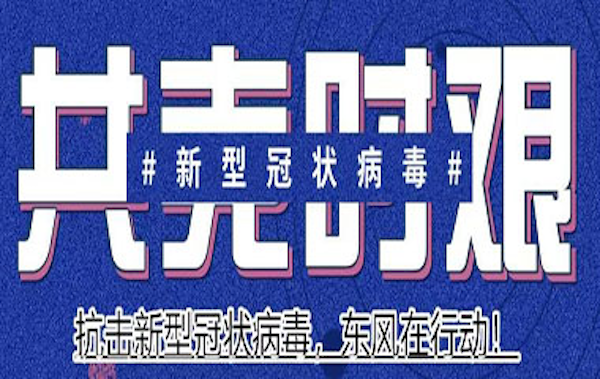 """东风汽车和湖北共同""""战疫""""至今累计捐赠3600万元"""