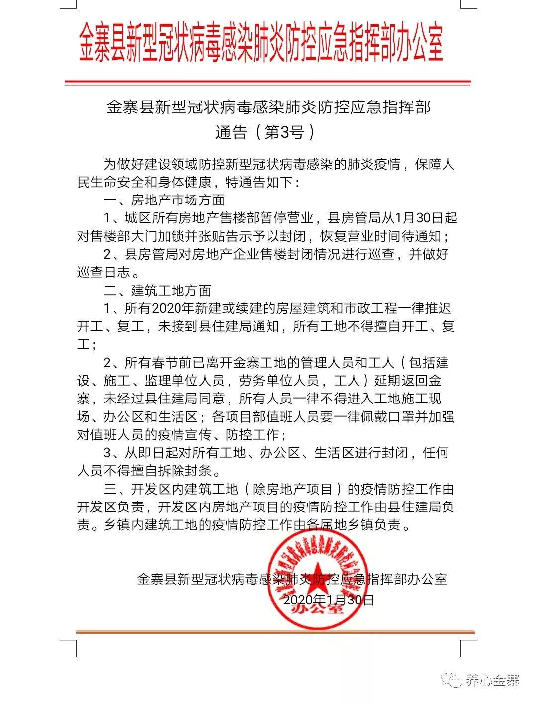 【通告】关于金寨建筑业、房地产业、丧事办理及餐饮服务业的通告