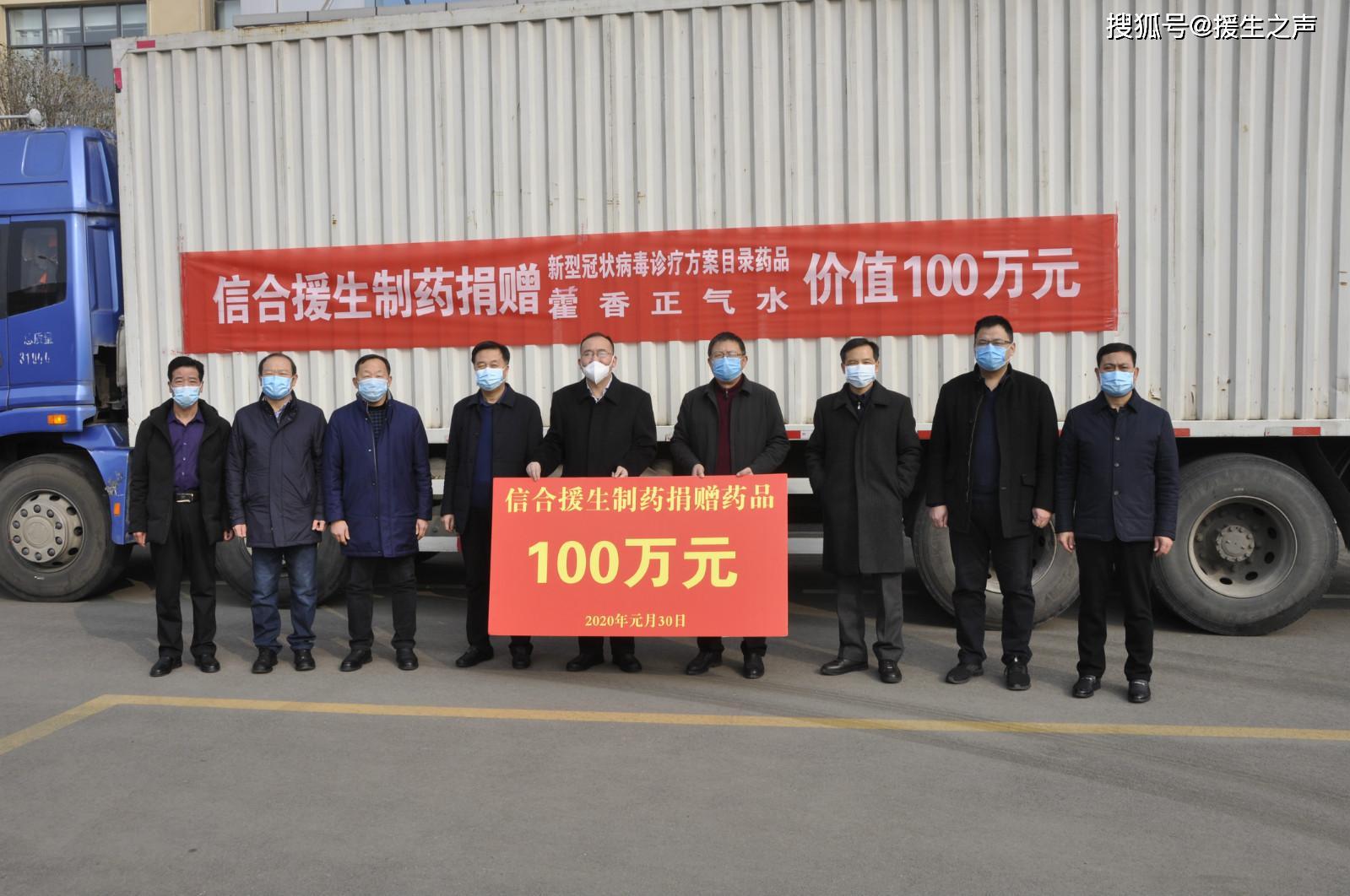 援生制药紧急向县疾控中心、河南信合医院捐赠700件防控药品