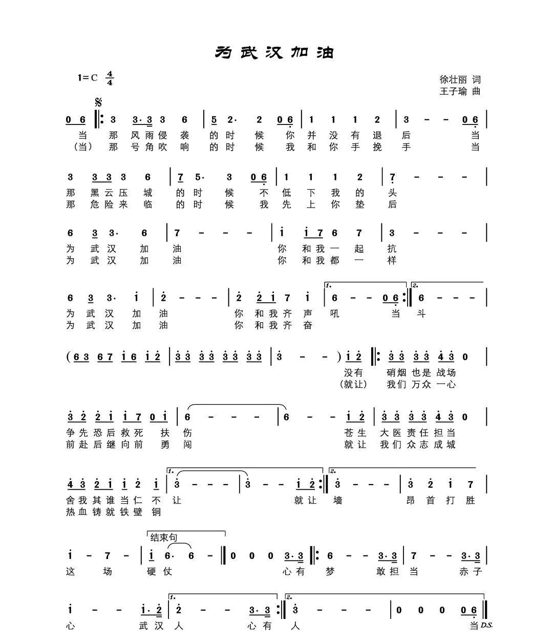 副歌曲谱_歌舞伎面谱综合征图片