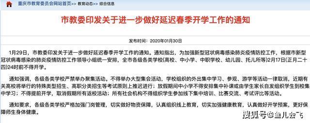 关于进一步做好延迟春季开学工作的通知:重庆2月17日前不得开学