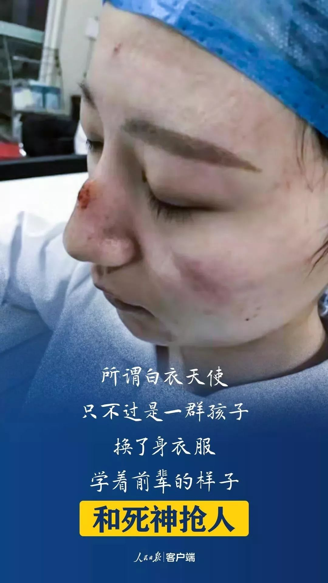 看完泪崩的20张女性照片 驰援武汉,请缨战疫,谢谢你姑娘 今日女报