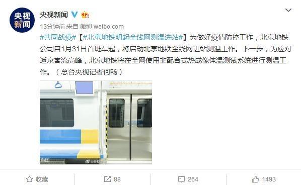 北京地铁自1月31日首班车起 启动全线网进站测温工作