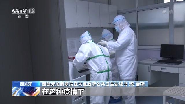 西班牙官员:中国应对疫情策略得当 对中国医务工作者致以敬意