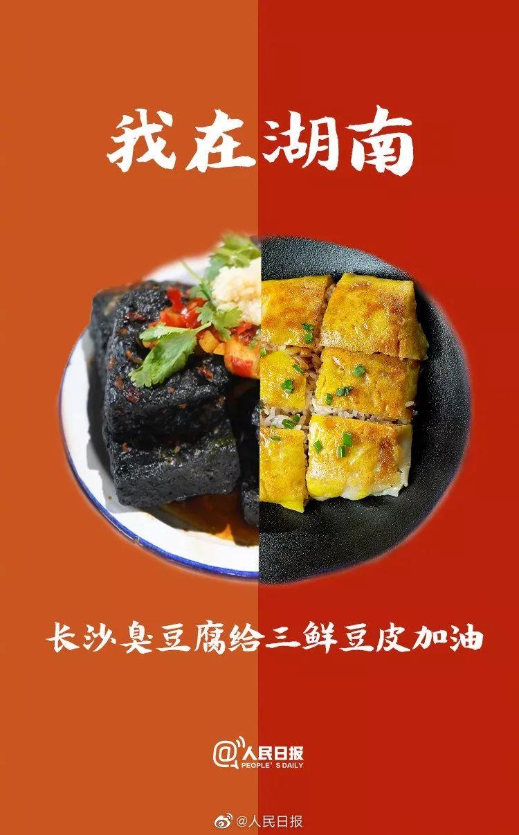 全国美食为武汉加油:熟悉的味道,美好的祝福!