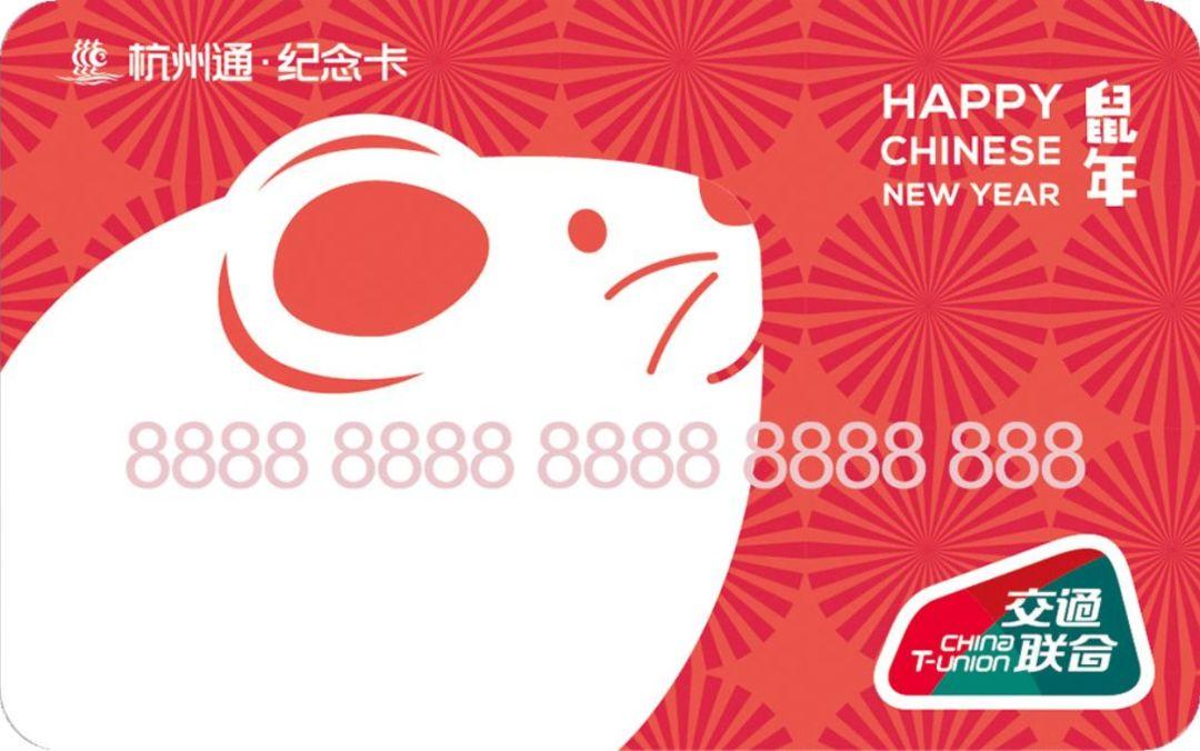 关于杭州通·纪念卡(鼠年联合交通版)第一批延期发货公告