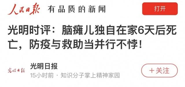 湖北红安党政负责人被约谈,要求1天整改到位!曾发生脑瘫儿事件