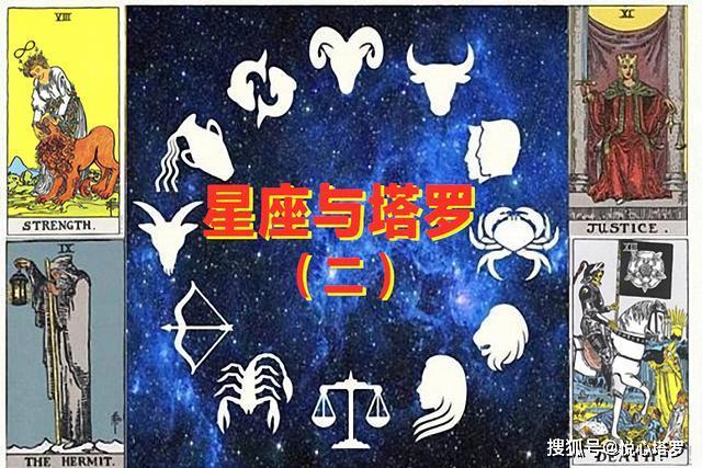 你的星座对应的是哪张塔罗牌?|狮子座、处女座、天秤座和天蝎座