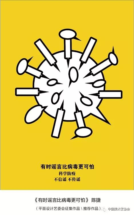 众志成城,抗击疫情——美术家在行动之宣传画篇(八)