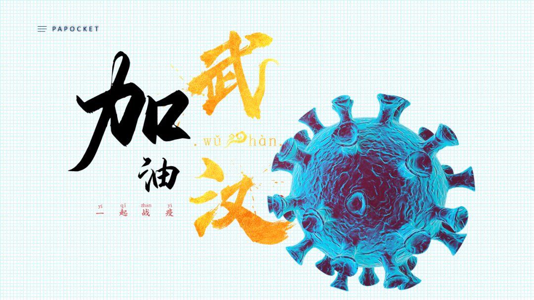 爆燃!PPT海报设计加油,为武汉下载!(附分享)建筑设计平面规范图片