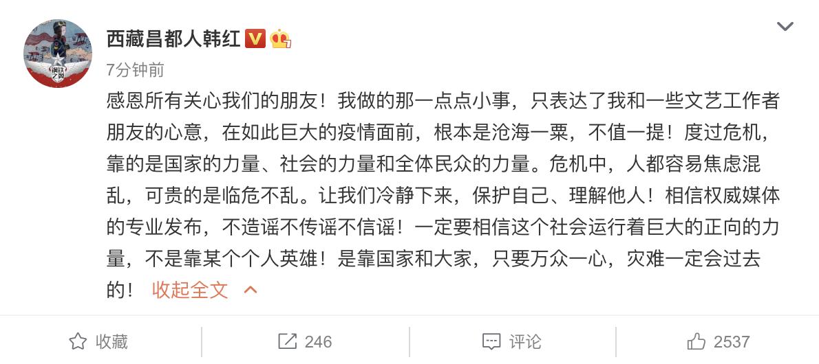 韩红连日募捐病倒三天,发文给网友报平安 感恩关心她的朋友