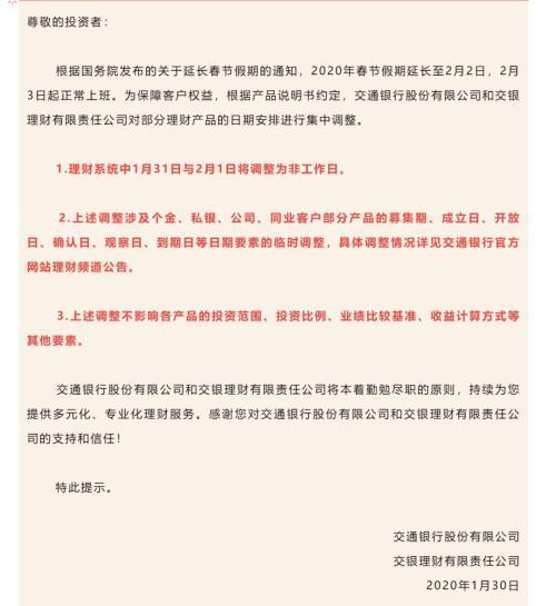 春节假期延长理财产品开放到期及资金到账都调整
