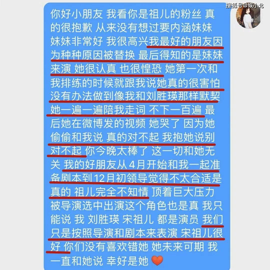主动提出加刘胜瑛名字,下台后向金靖道歉,其实我们都误会祖儿了