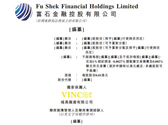 IPO简报|富石金融递表港交所手中握有王牌——佳富达证券
