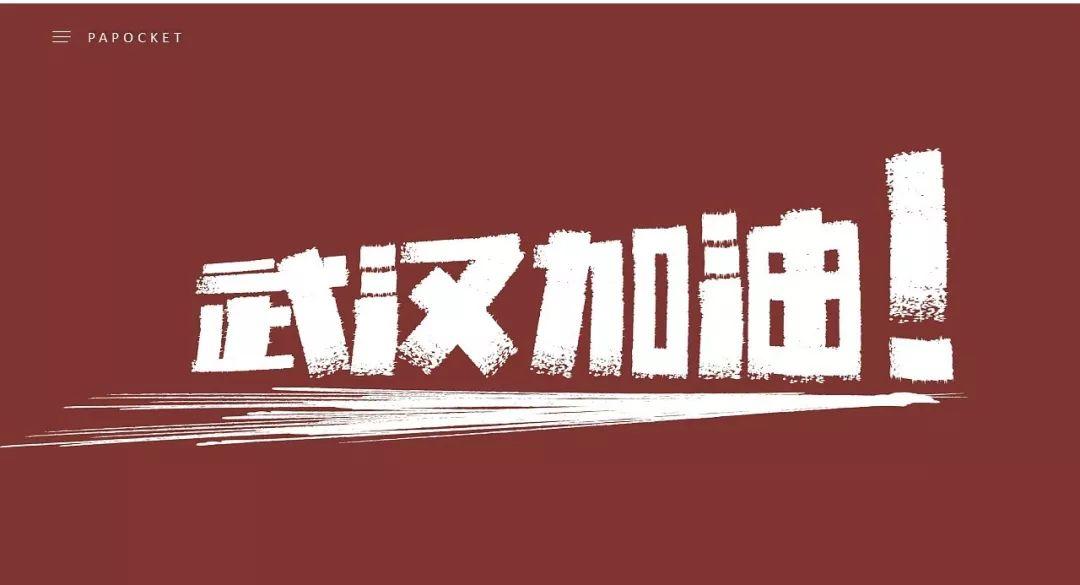 加油!PPT海报设计下载,为武汉分享!(附爆燃)设计图科学片区图片