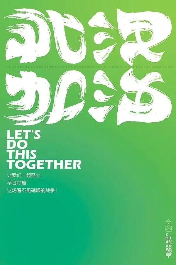 爆燃!PPT海报设计加油,为武汉分享!(附下载)机械设计手册设计课程傅燕鸣图片