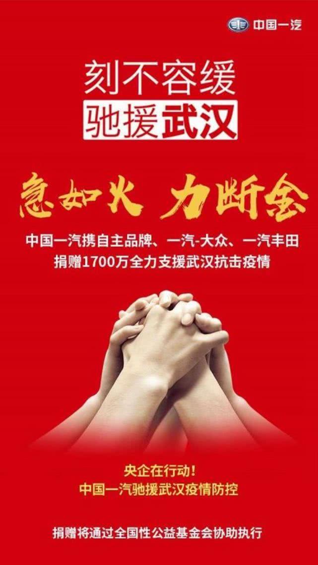 中国一汽捐赠1700万元防控疫情,旗下出行公司供当地政府调度