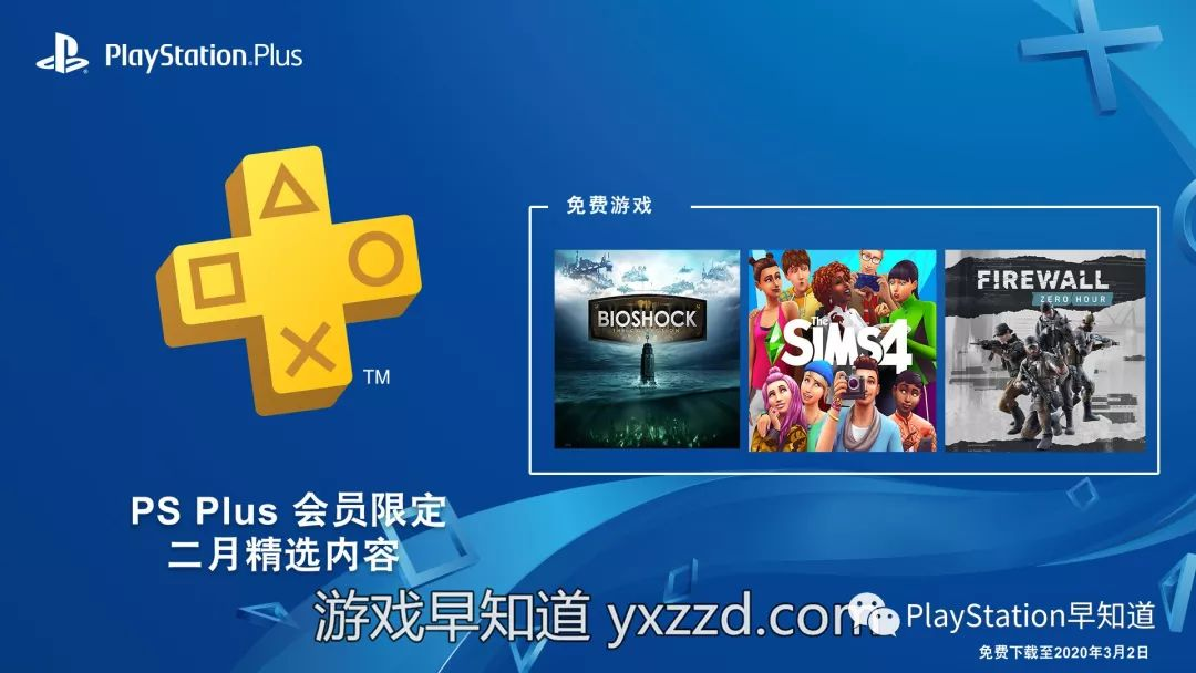 PlayStationPlus港服20年2月免费游戏《生化奇兵合集》《模拟人生4》《防火墙:绝命时刻VR》