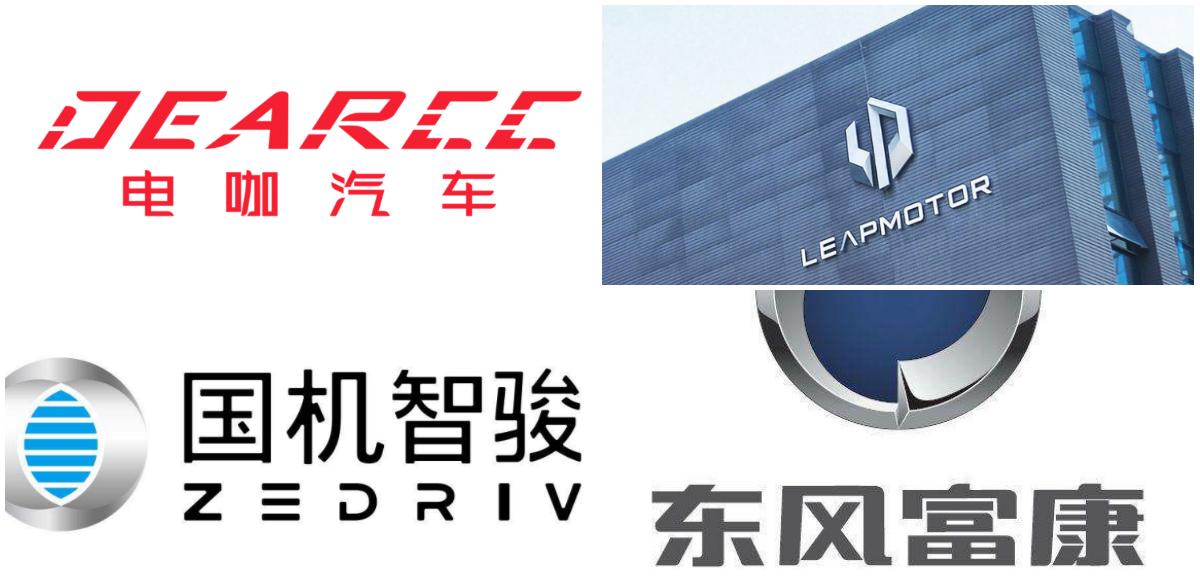 这四个纯电动汽车品牌你最熟悉哪个?