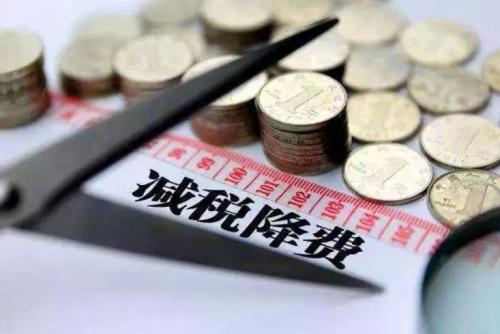 降税减费将对中国经济产生多大的作用?