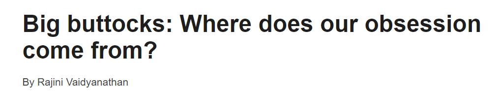 大屁股:我们为之沉迷的原因来自哪里?