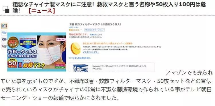 """你抢的这18款""""日本进口口罩"""",都是假的!"""