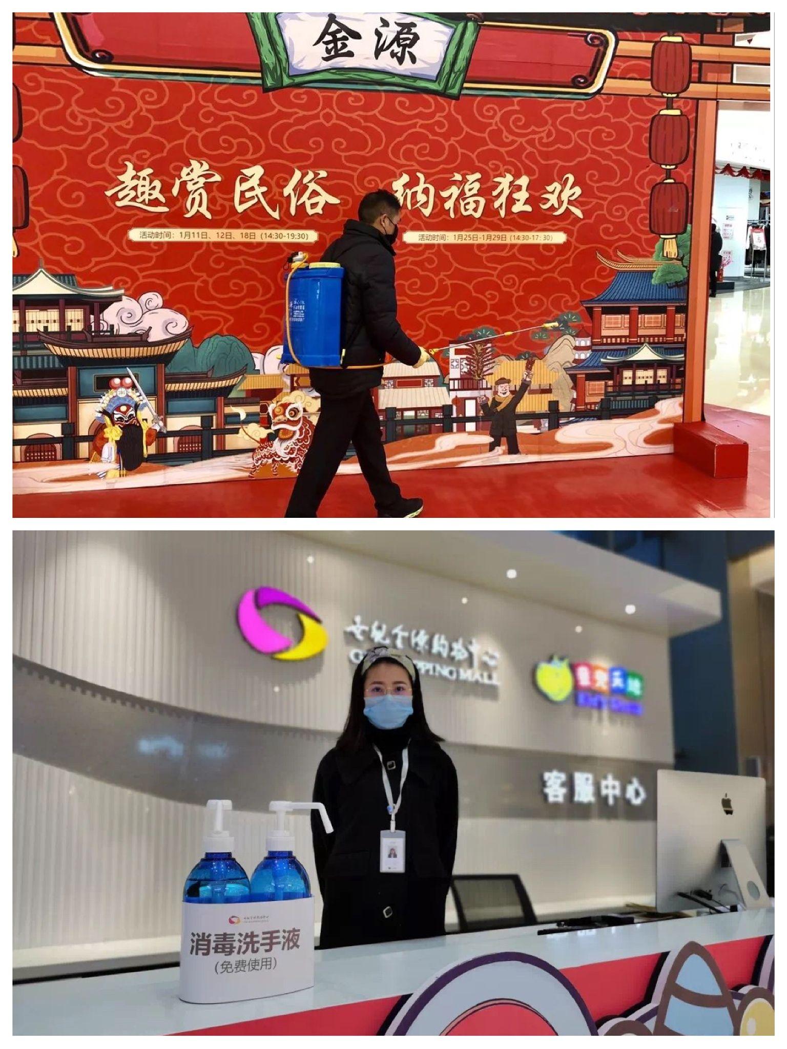 北京世纪金源购物中心:免除商户15天租金