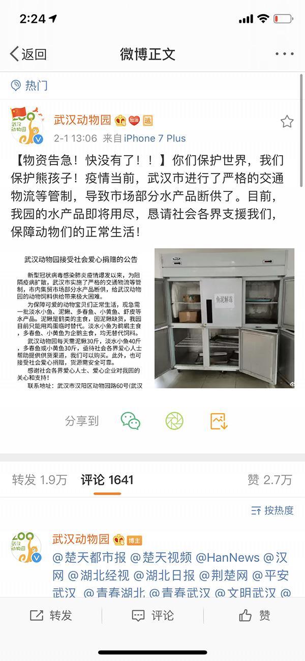 武汉动物园:交通物流管制致物资告急,鹤类鹈鹕企鹅急需食物
