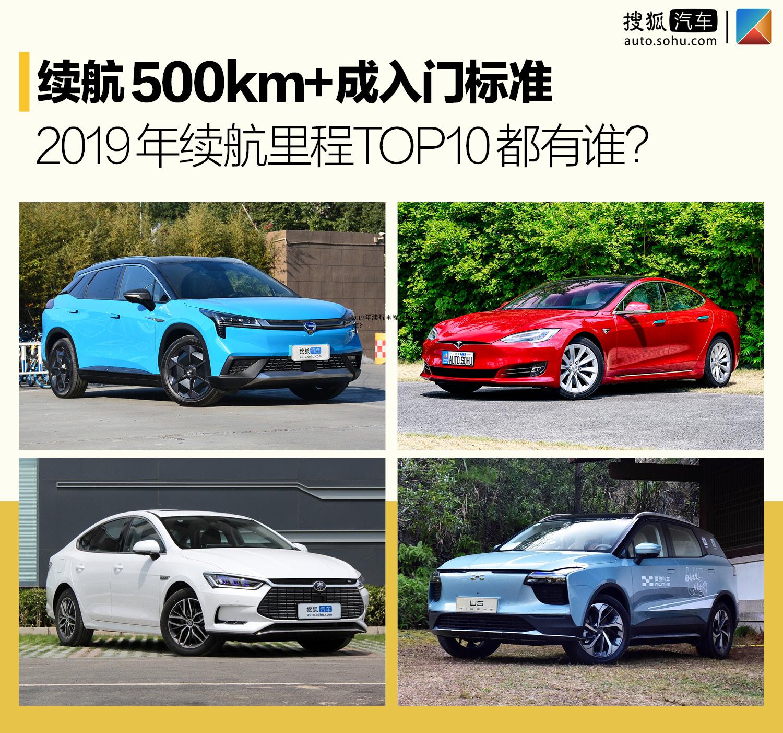 续航500km+成入门标准 2019年续航里程TOP10都有谁?