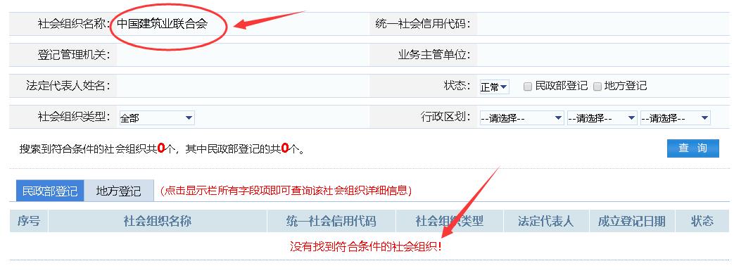 曝光80家被认定为非法建筑业组织名单!