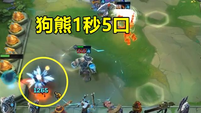 云顶之弈:狗熊也能当主c?玩家开发出2种套路,技能伤害高达2000