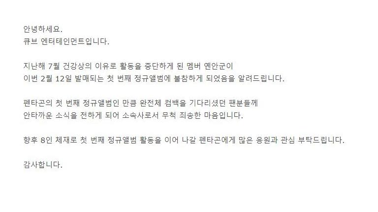 """[星闻]CUBE娱乐""""闫桉不参加PENTAGON新专辑活动,以8人体制进行"""""""