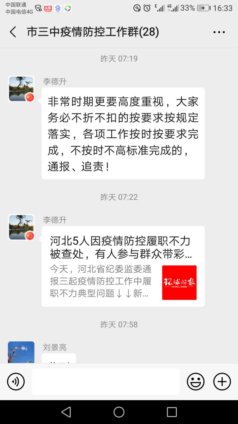 疫情狙击战,邢台市第三中学在行动