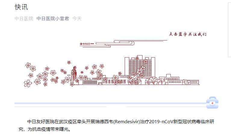 武汉新型肺炎 | 中日友好医院:正牵头开展瑞德西韦治疗新型冠状病毒临床研究