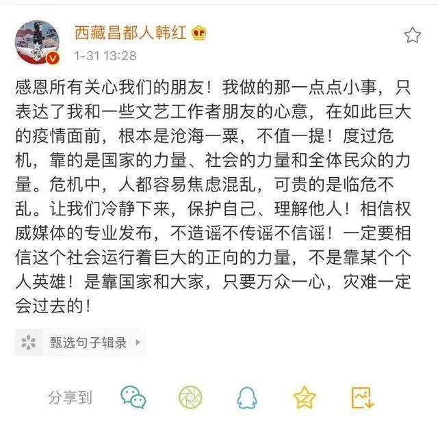 韩红募捐三千多万,过往很刚言论被曝光,发文感恩大家获众星力挺