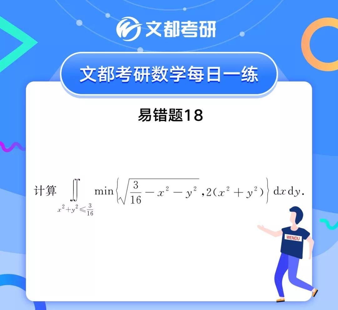 數學 | 刷題才知數學難,一寸光陰一寸金(33)