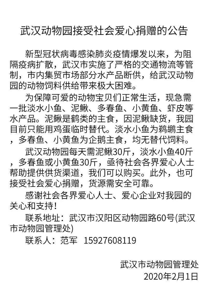 武汉动物园断粮,盒马出手:2000个动物不用挨饿了