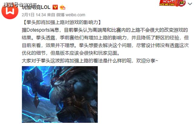 官方即将加强上路对游戏的影响力,网友:IG迎来史诗级加强