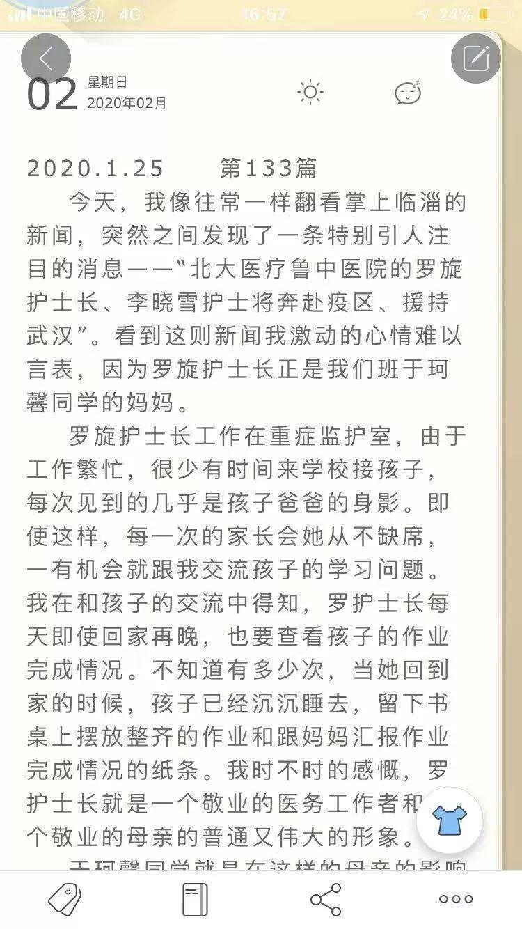 临淄小学生日记 我的妈妈在武汉