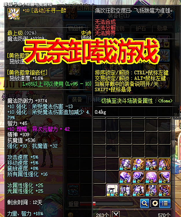 DNF:玩家成功增幅红10,顶级附魔,却被系统回收,spk这招太狠
