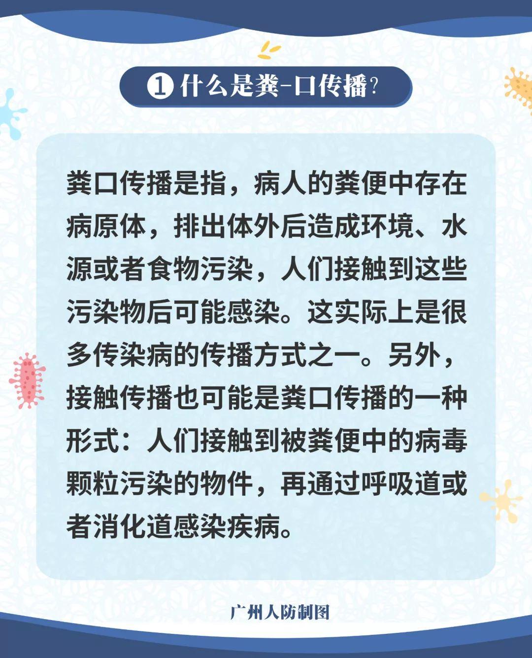 【最新】新型冠状病毒存在粪口传播?钟南山最新回应来了!